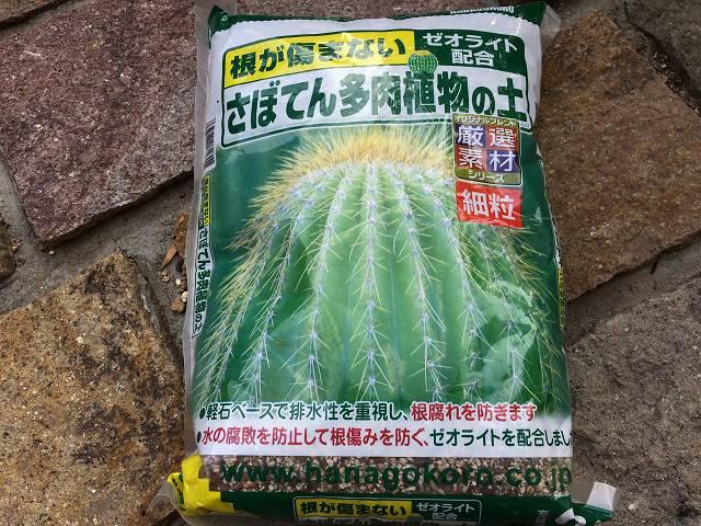 花ごころ「さぼてん 多肉植物の土」