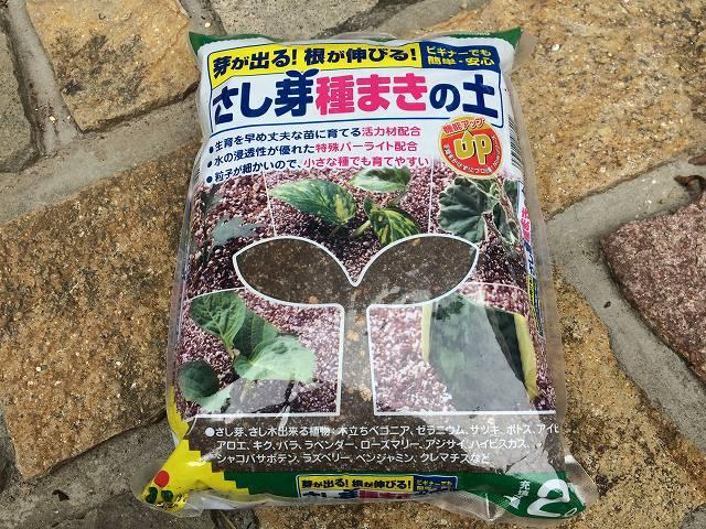 花ごころ「さし芽 種まきの土」