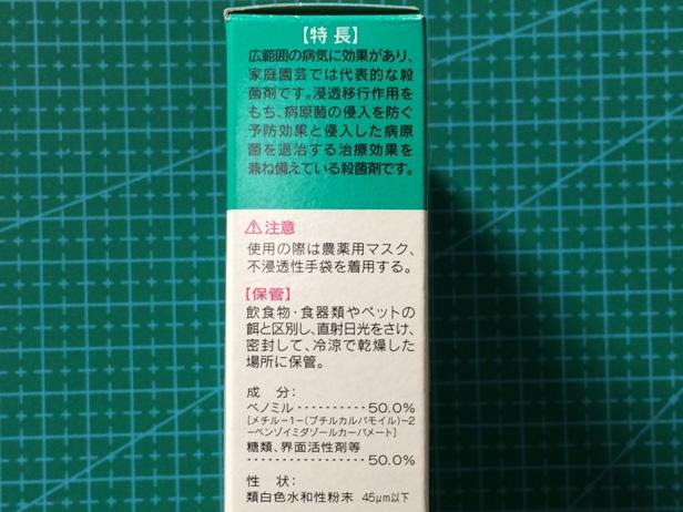 ベンレート水和剤