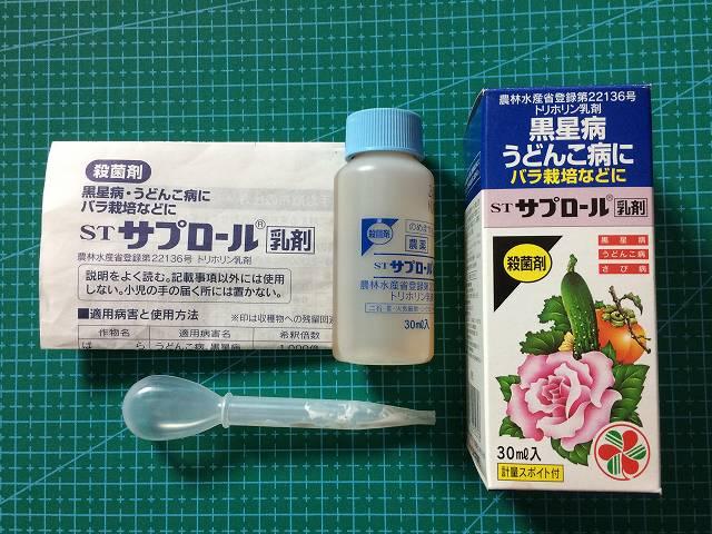 STサプロール乳剤